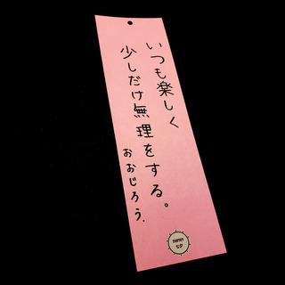 ojiro_tanzaku.jpg